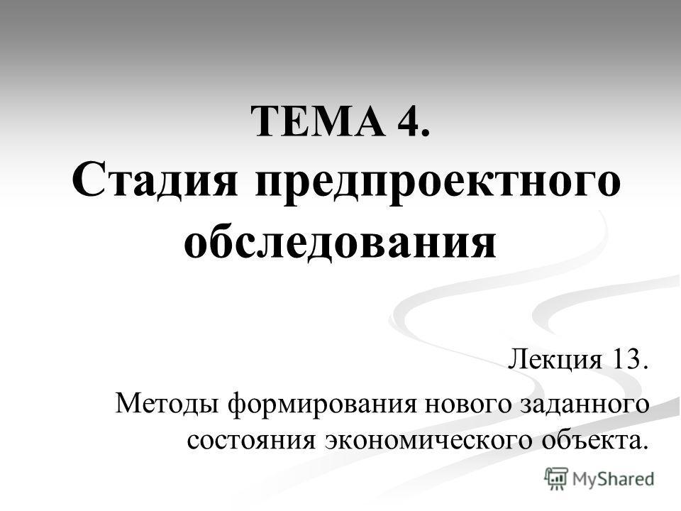 ТЕМА 4. Стадия предпроектного обследования Лекция 13. Методы формирования нового заданного состояния экономического объекта.