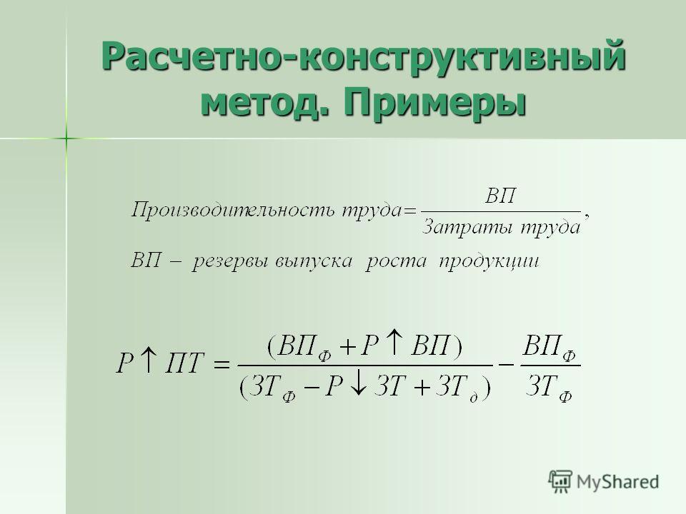 Расчетно-конструктивный метод. Примеры