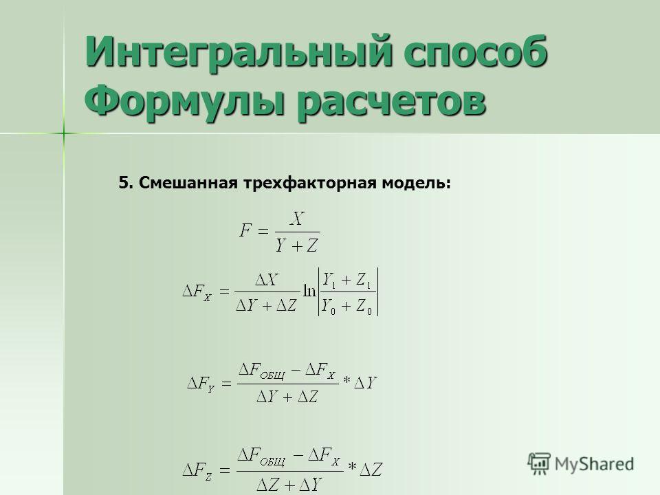 Интегральный способ Формулы расчетов 5. Смешанная трехфакторная модель: