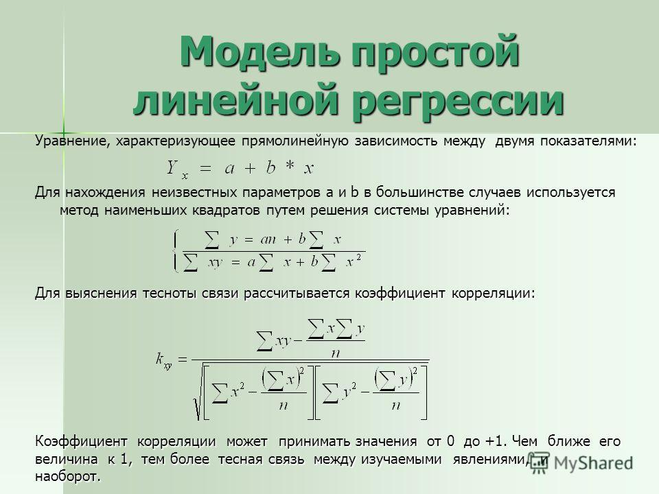 Модель простой линейной регрессии Для нахождения неизвестных параметров a и b в большинстве случаев используется метод наименьших квадратов путем решения системы уравнений: Уравнение, характеризующее прямолинейную зависимость между двумя показателями