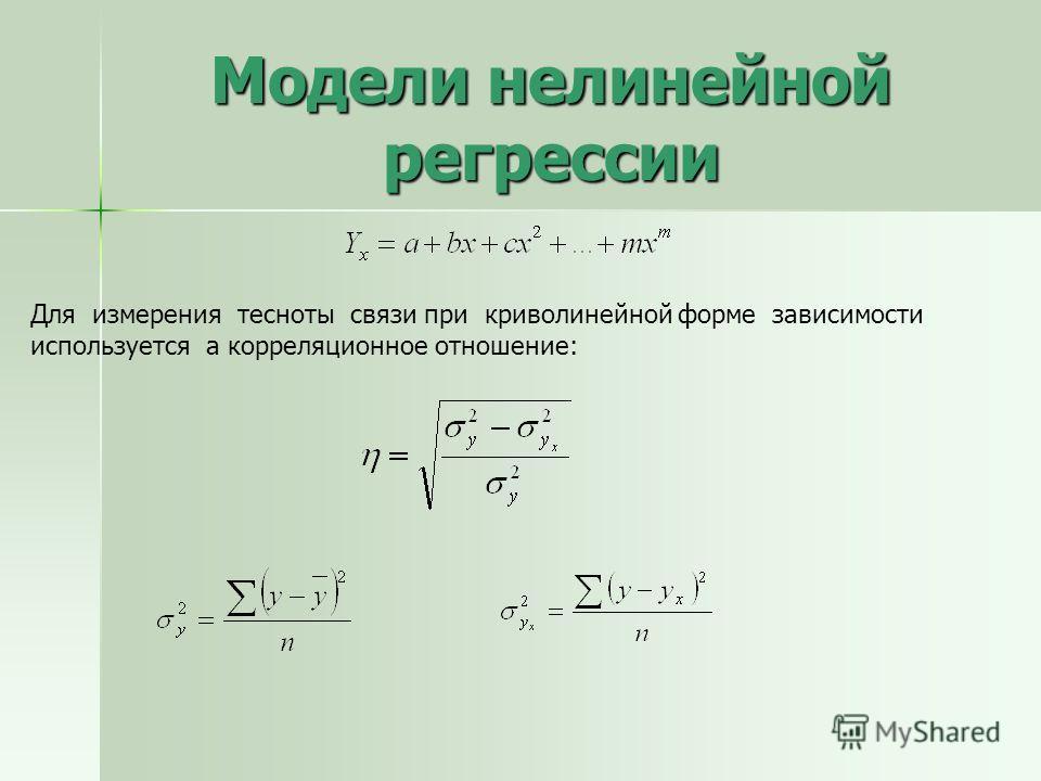 Модели нелинейной регрессии Для измерения тесноты связи при криволинейной форме зависимости используется а корреляционное отношение: