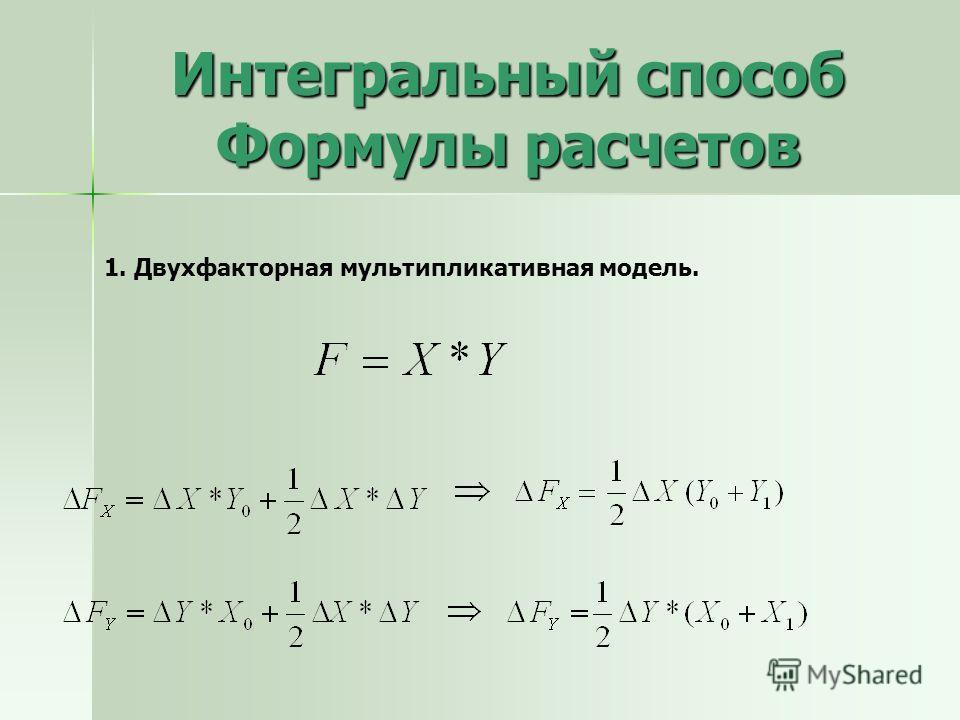 Интегральный способ Формулы расчетов 1. Двухфакторная мультипликативная модель.