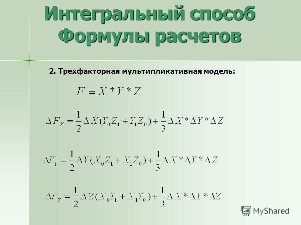 Интегральный способ Формулы расчетов 2. Трехфакторная мультипликативная модель: