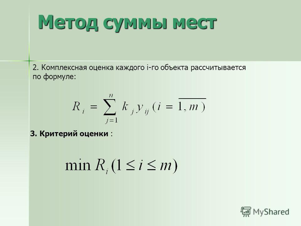 Метод суммы мест 2. Комплексная оценка каждого i-го объекта рассчитывается по формуле: 3. Критерий оценки :