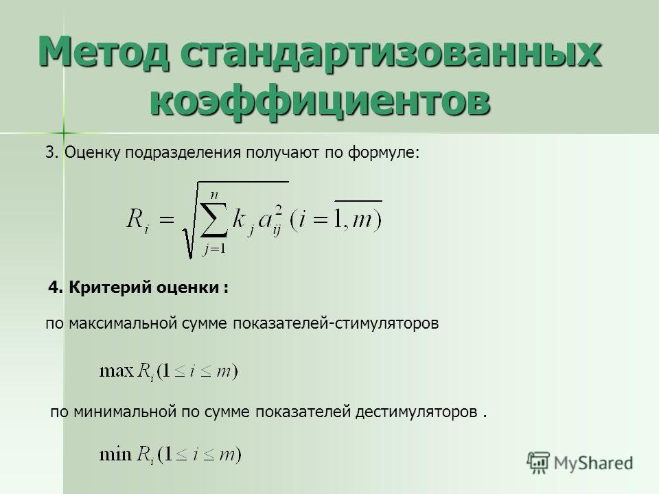 Метод стандартизованных коэффициентов 3. Оценку подразделения получают по формуле: 4. Критерий оценки : по минимальной по сумме показателей дестимуляторов. по максимальной сумме показателей-стимуляторов