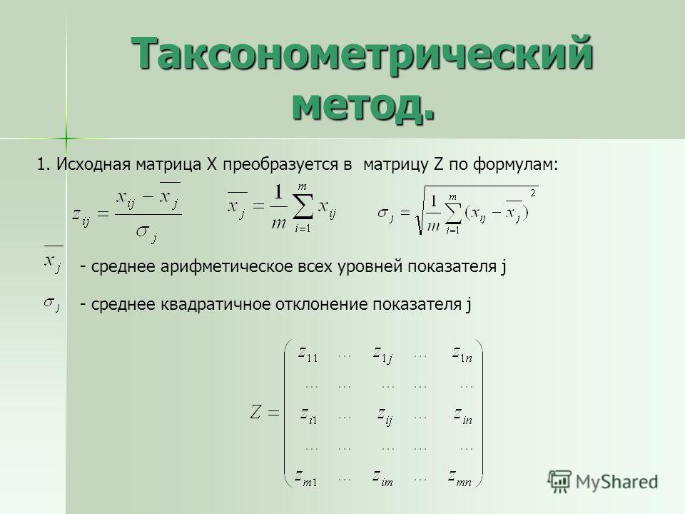 Таксонометрический метод. 1. Исходная матрица Х преобразуется в матрицу Z по формулам: - среднее арифметическое всех уровней показателя j - среднее квадратичное отклонение показателя j