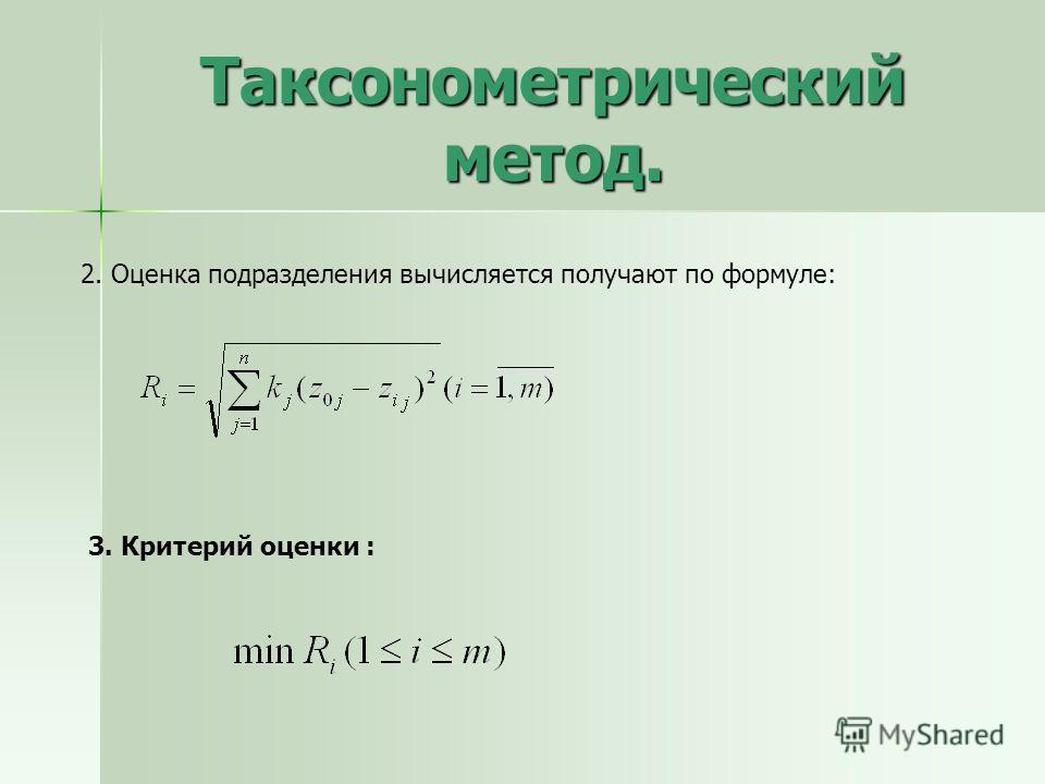 Таксонометрический метод. 2. Оценка подразделения вычисляется получают по формуле: 3. Критерий оценки :