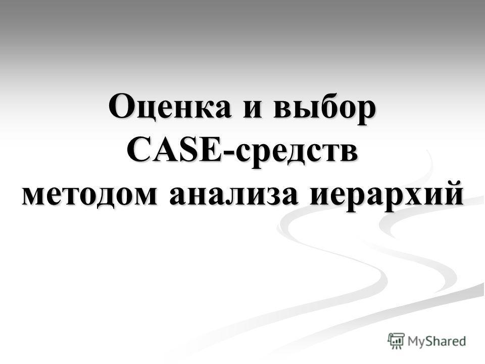 Оценка и выбор CASE-средств методом анализа иерархий