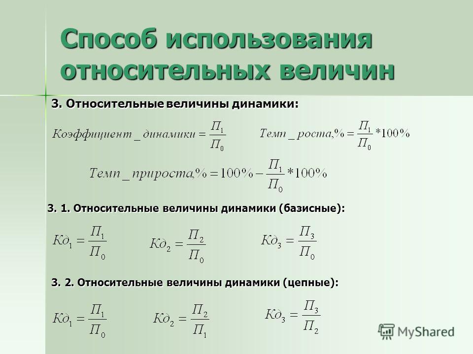Способ использования относительных величин 3. Относительные величины динамики: 3. 1. Относительные величины динамики (базисные): 3. 2. Относительные величины динамики (цепные):