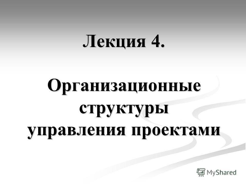 Лекция 4. Организационные структуры управления проектами