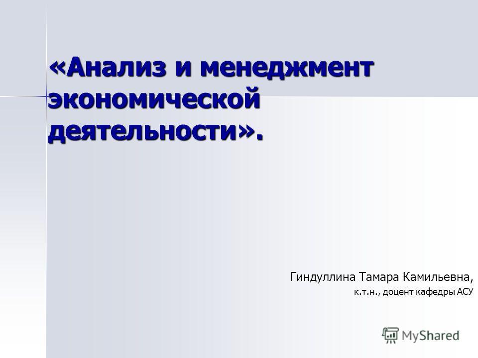 «Анализ и менеджмент экономической деятельности». Гиндуллина Тамара Камильевна, к.т.н., доцент кафедры АСУ
