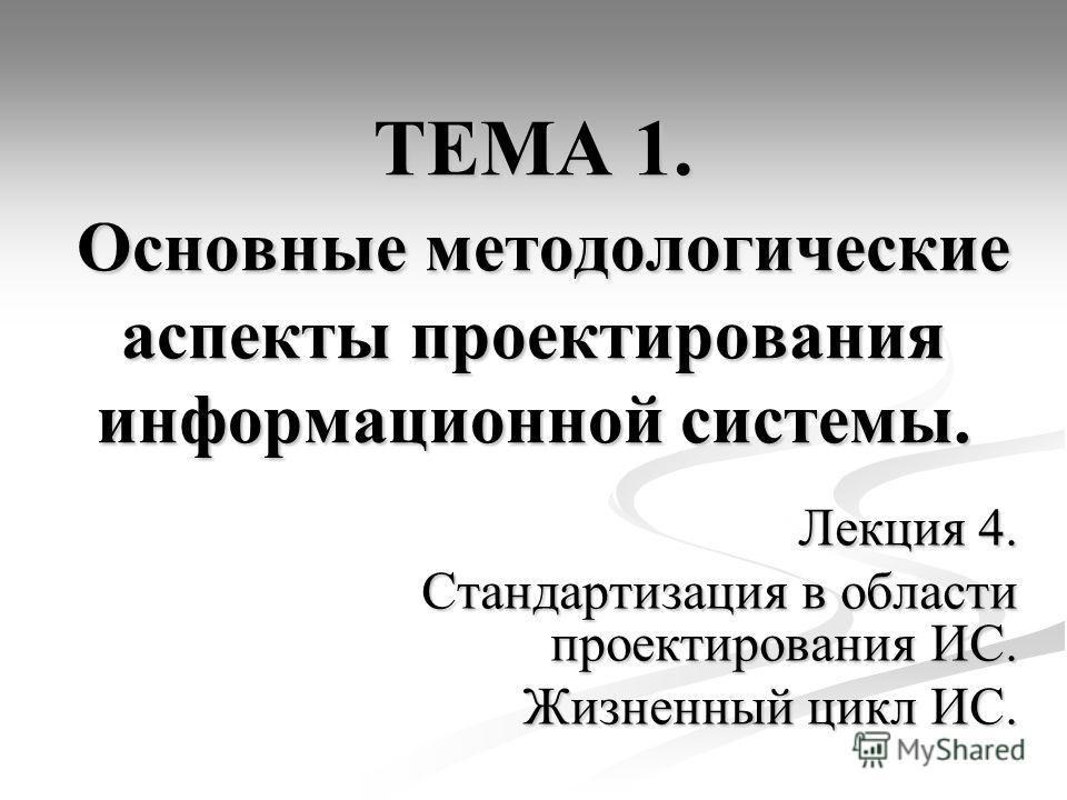 ТЕМА 1. Основные методологические аспекты проектирования информационной системы. Лекция 4. Стандартизация в области проектирования ИС. Жизненный цикл ИС.