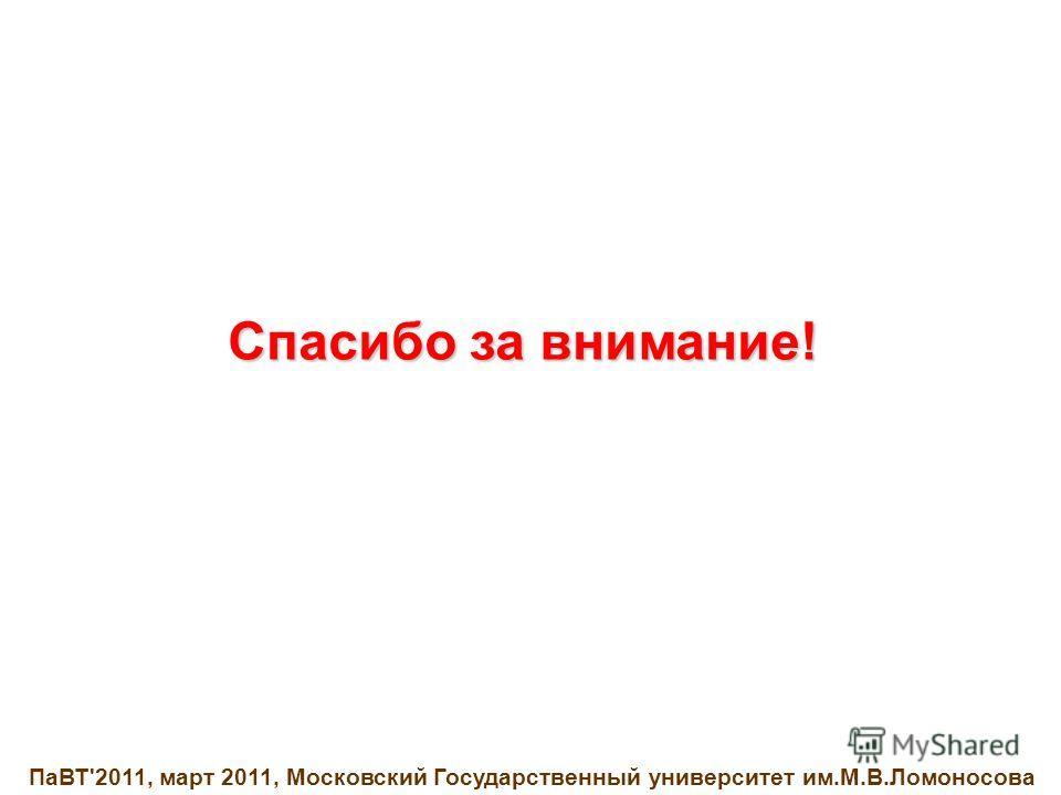 Спасибо за внимание! ПаВТ'2011, март 2011, Московский Государственный университет им.М.В.Ломоносова