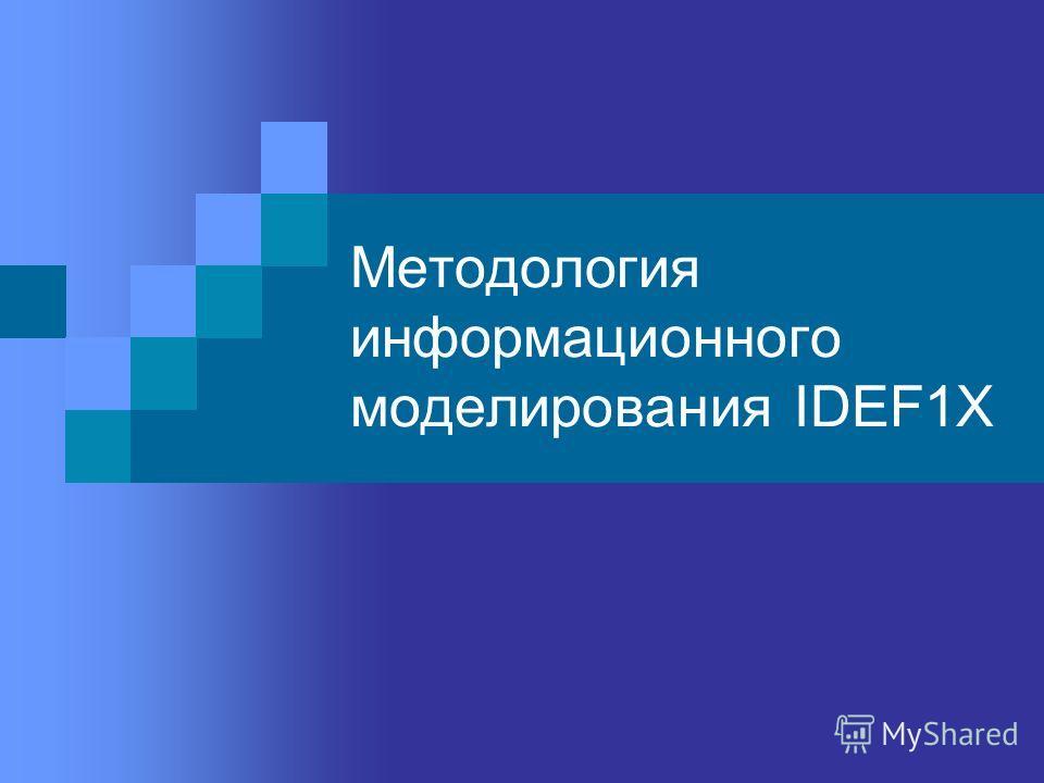 Методология информационного моделирования IDEF1X