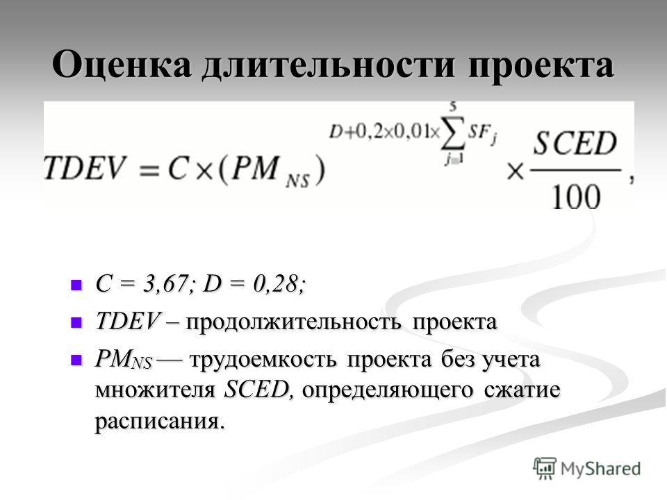 Оценка длительности проекта С = 3,67; D = 0,28; TDEV – продолжительность проекта PM NS трудоемкость проекта без учета множителя SCED, определяющего сжатие расписания.