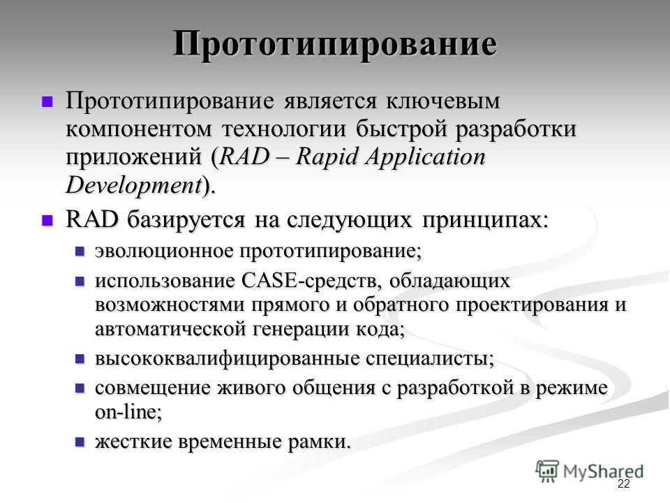 22 Прототипирование Прототипирование является ключевым компонентом технологии быстрой разработки приложений (RAD – Rapid Application Development). Прототипирование является ключевым компонентом технологии быстрой разработки приложений (RAD – Rapid Ap