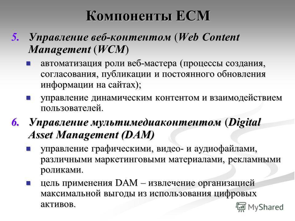 Компоненты ECM 5.Управление веб-контентом (Web Content Management () 5.Управление веб-контентом (Web Content Management (WCM) автоматизация роли веб-мастера (процессы создания, согласования, публикации и постоянного обновления информации на сайтах);