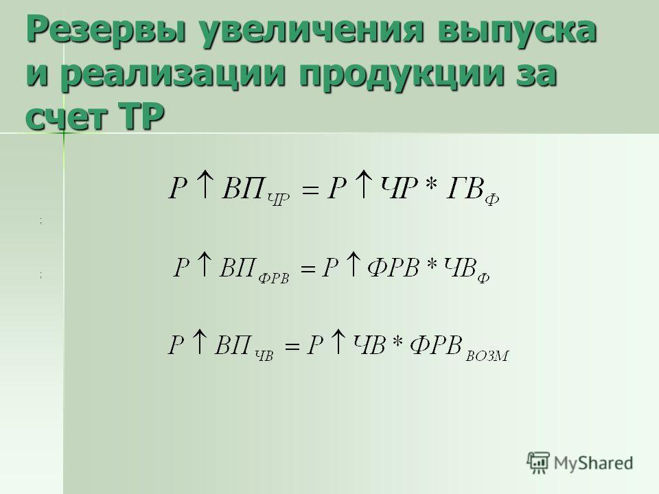 Резервы увеличения выпуска и реализации продукции за счет ТР ; ;