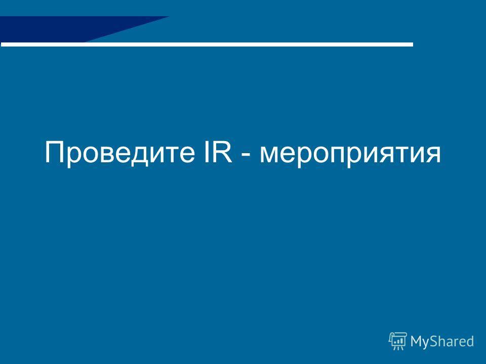 Проведите IR - мероприятия