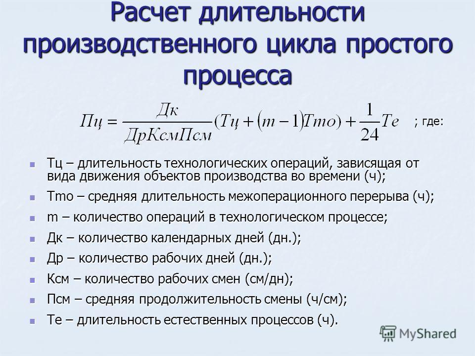 Расчет длительности производственного цикла простого процесса Тц – длительность технологических операций, зависящая от вида движения объектов производства во времени (ч); Тц – длительность технологических операций, зависящая от вида движения объектов