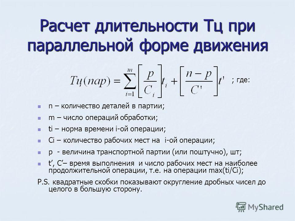 Расчет длительности Тц при параллельной форме движения n – количество деталей в партии; n – количество деталей в партии; m – число операций обработки; m – число операций обработки; ti – норма времени i-ой операции; ti – норма времени i-ой операции; C