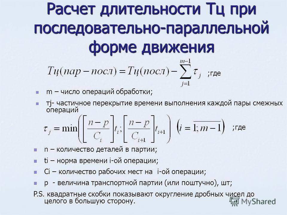 Расчет длительности Тц при последовательно-параллельной форме движения m – число операций обработки; m – число операций обработки; τj- частичное перекрытие времени выполнения каждой пары смежных операций τj- частичное перекрытие времени выполнения ка