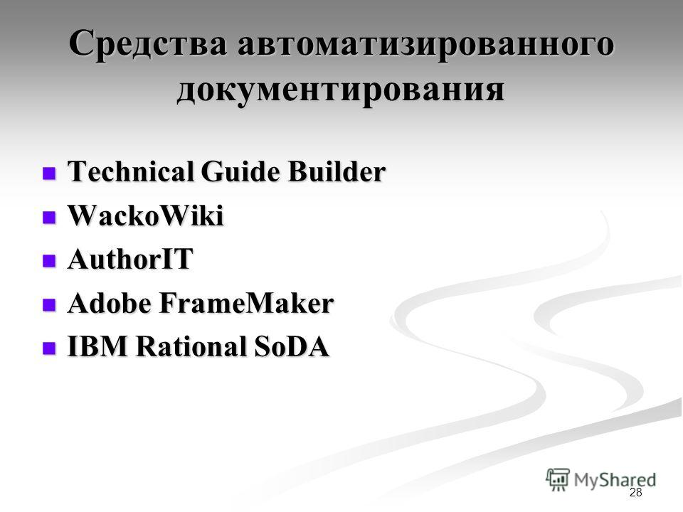 28 Средства автоматизированного документирования Technical Guide Builder Technical Guide Builder WackoWiki WackoWiki AuthorIT AuthorIT Adobe FrameMaker Adobe FrameMaker IBM Rational SoDA IBM Rational SoDA