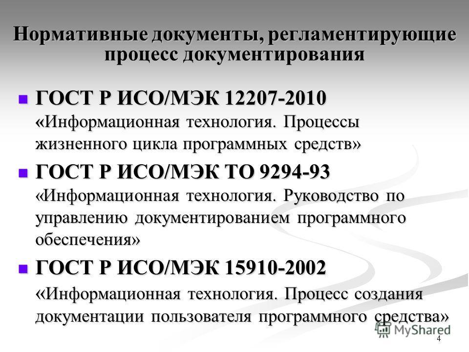 4 Нормативные документы, регламентирующие процесс документирования ГОСТ Р ИСО/МЭК 12207-2010 «Информационная технология. Процессы жизненного цикла программных средств» ГОСТ Р ИСО/МЭК 12207-2010 «Информационная технология. Процессы жизненного цикла пр