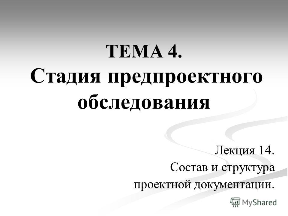 ТЕМА 4. Стадия предпроектного обследования Лекция 14. Состав и структура проектной документации.