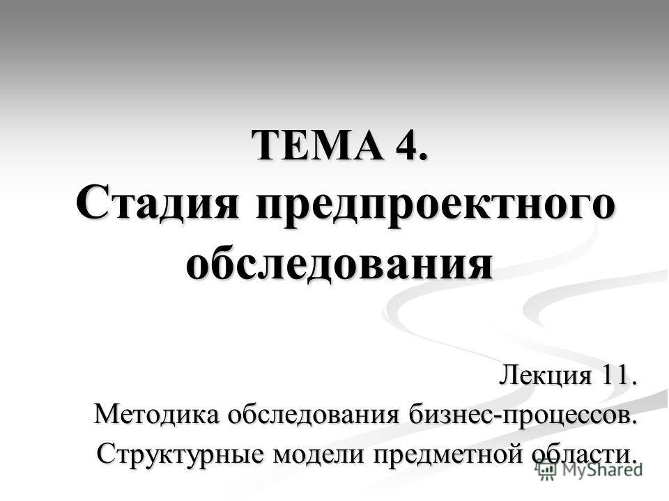 ТЕМА 4. Стадия предпроектного обследования Лекция 11. Методика обследования бизнес-процессов. Структурные модели предметной области.