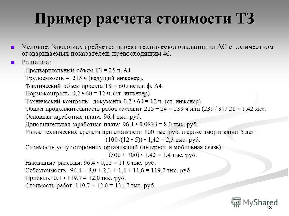 48 Пример расчета стоимости ТЗ Условие: Заказчику требуется проект технического задания на АС с количеством оговариваемых показателей, превосходящим 46. Условие: Заказчику требуется проект технического задания на АС с количеством оговариваемых показа
