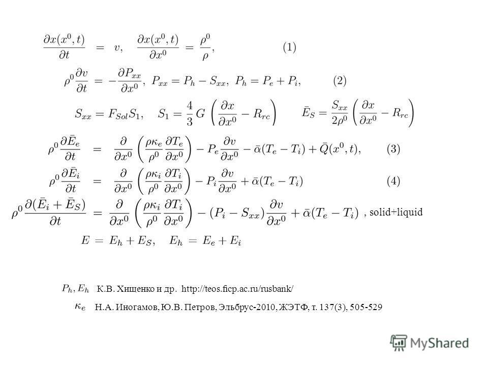 Н.А. Иногамов, Ю.В. Петров, Эльбрус-2010, ЖЭТФ, т. 137(3), 505-529, solid+liquid К.В. Хищенко и др. http://teos.cp.ac.ru/rusbank/