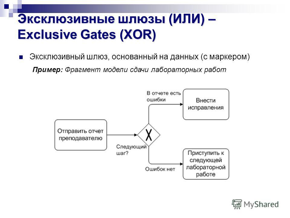 Эксклюзивный шлюз, основанный на данных (с маркером) Пример: Фрагмент модели сдачи лабораторных работ