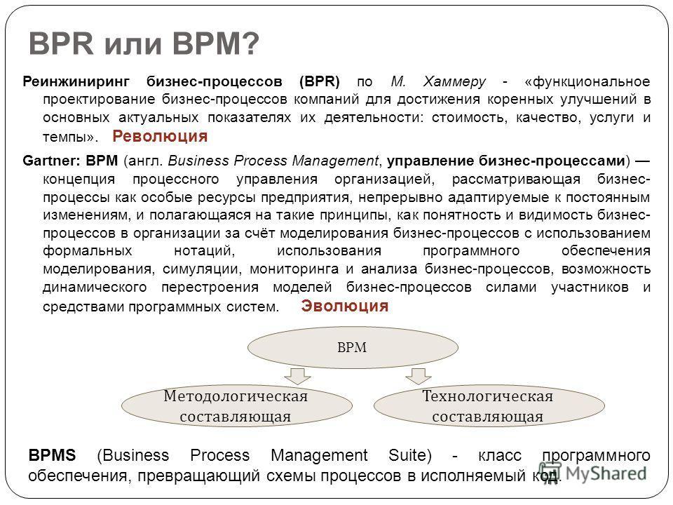 BPR или BPM? Реинжиниринг бизнес-процессов (BPR) по М. Хаммеру - «функциональное проектирование бизнес-процессов компаний для достижения коренных улучшений в основных актуальных показателях их деятельности: стоимость, качество, услуги и темпы». Револ
