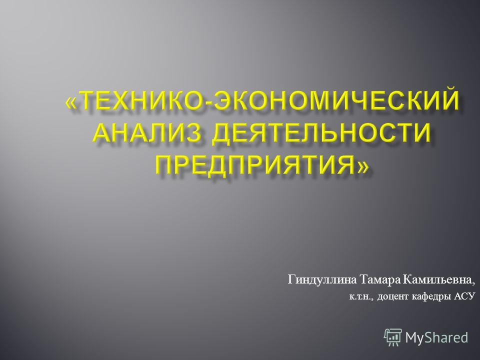 Гиндуллина Тамара Камильевна, к. т. н., доцент кафедры АСУ