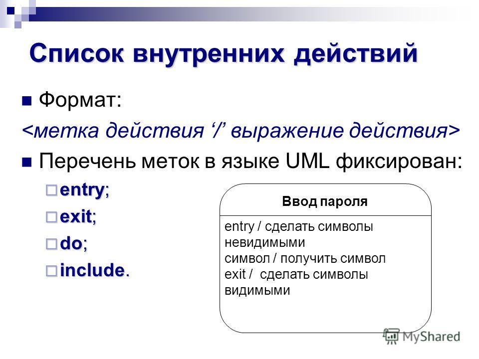 Формат: Перечень меток в языке UML фиксирован: entry; entry; exit; exit; do; do; include. include. Ввод пароля entry / сделать символы невидимыми символ / получить символ exit / сделать символы видимыми
