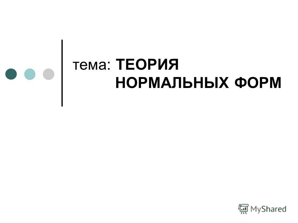 тема: ТЕОРИЯ НОРМАЛЬНЫХ ФОРМ