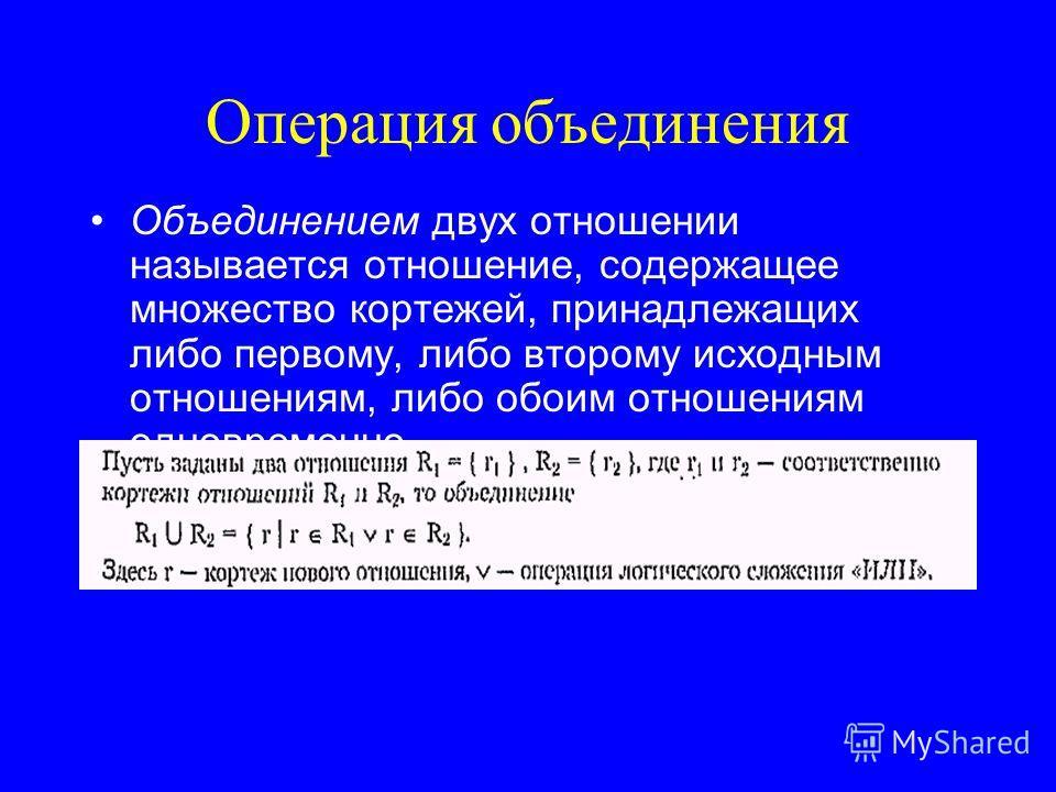 Операция объединения Объединением двух отношении называется отношение, содержащее множество кортежей, принадлежащих либо первому, либо второму исходным отношениям, либо обоим отношениям одновременно.