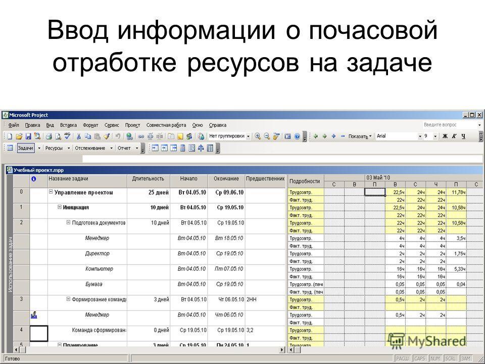 Ввод информации о почасовой отработке ресурсов на задаче