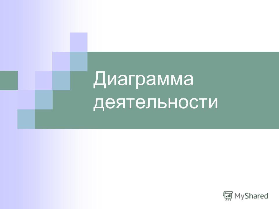 Диаграмма деятельности