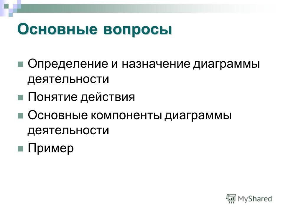 Основные вопросы Определение и назначение диаграммы деятельности Понятие действия Основные компоненты диаграммы деятельности Пример