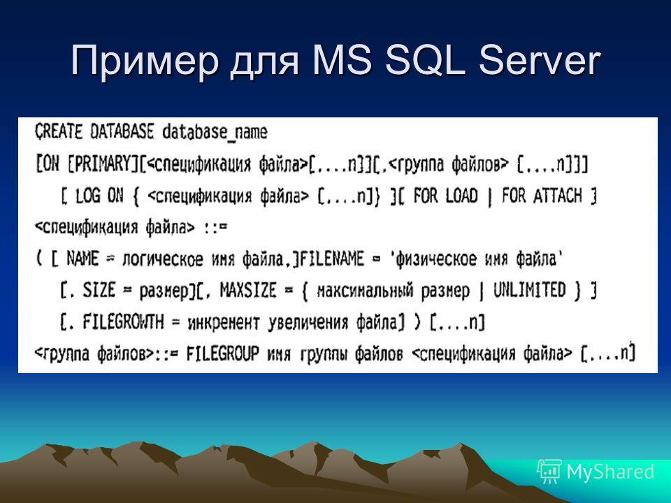 Пример для MS SQL Server