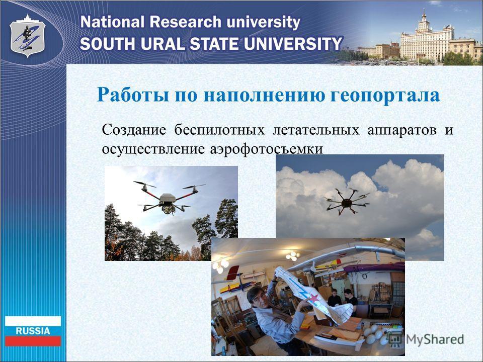 Работы по наполнению геопортала Создание беспилотных летательных аппаратов и осуществление аэрофотосъемки