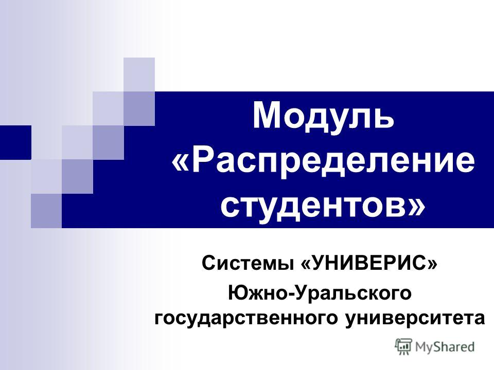 Модуль «Распределение студентов» Системы «УНИВЕРИС» Южно-Уральского государственного университета
