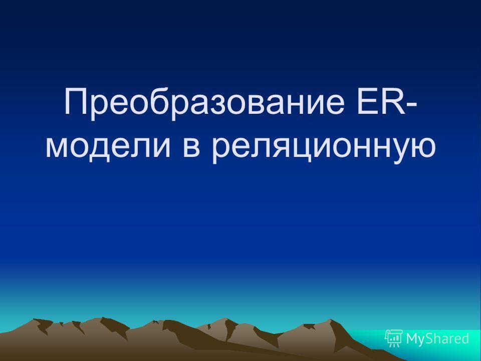 Преобразование ER- модели в реляционную