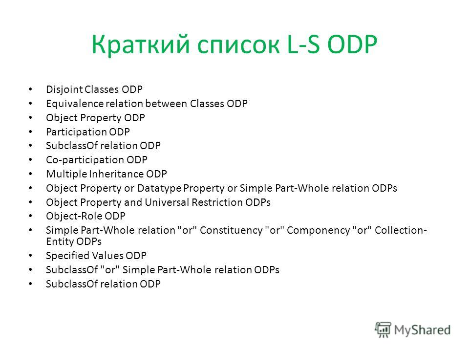 Краткий список L-S ODP Disjoint Classes ODP Equivalence relation between Classes ODP Object Property ODP Participation ODP SubclassOf relation ODP Co-participation ODP Multiple Inheritance ODP Object Property or Datatype Property or Simple Part-Whole