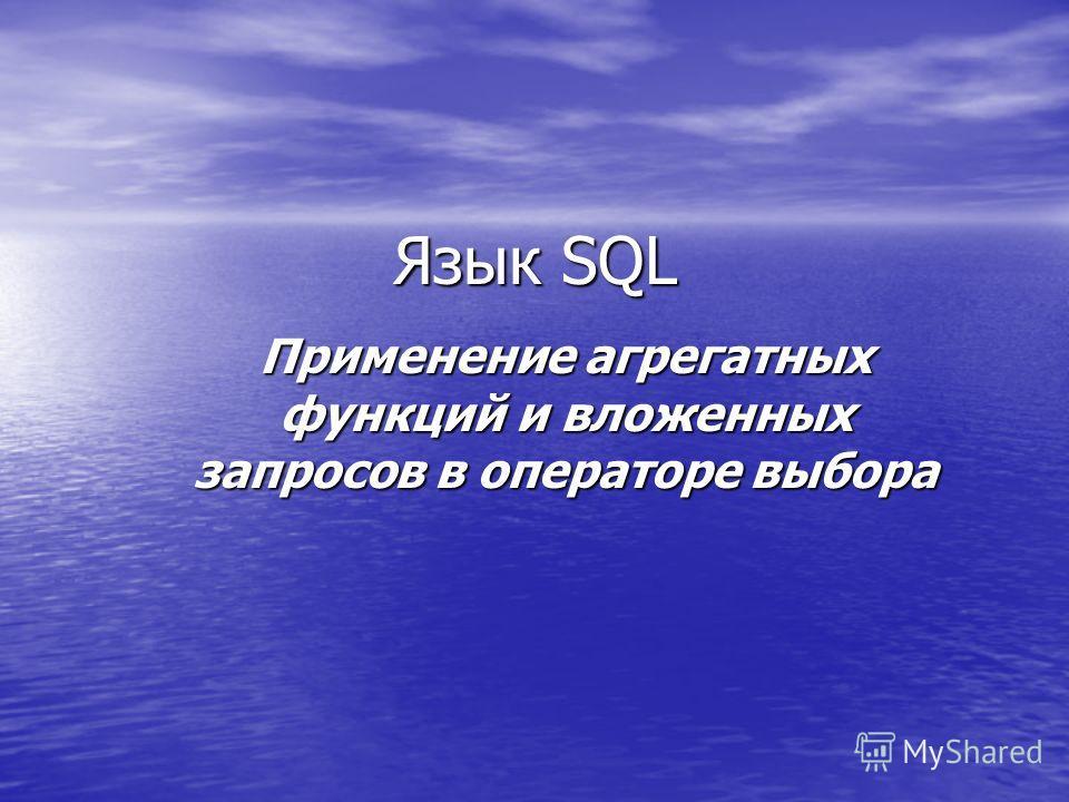 Язык SQL Применение агрегатных функций и вложенных запросов в операторе выбора