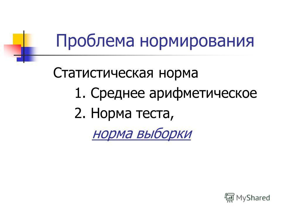 Проблема нормирования Статистическая норма 1. Среднее арифметическое 2. Норма теста, норма выборки