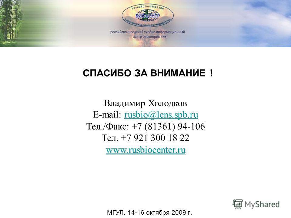СПАСИБО ЗА ВНИМАНИЕ ! Владимир Холодков E-mail: rusbio@lens.spb.rurusbio@lens.spb.ru Тел./Факс: +7 (81361) 94-106 Тел. +7 921 300 18 22 www.rusbiocenter.ru МГУЛ. 14-16 октября 2009 г.