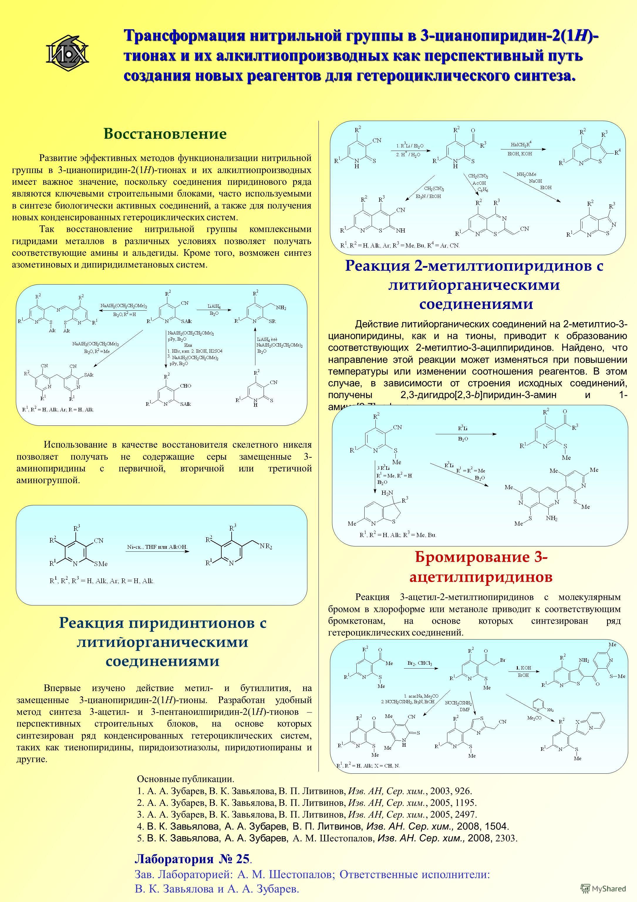 Трансформация нитрильной группы в 3-цианопиридин-2(1H)- тионах и их алкилтиопроизводных как перспективный путь создания новых реагентов для гетероциклического синтеза. Восстановление Впервые изучено действие метил- и бутиллития, на замещенные 3-циано